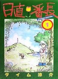 日直番長 1 (ヤングマガジンワイドコミックス)の詳細を見る