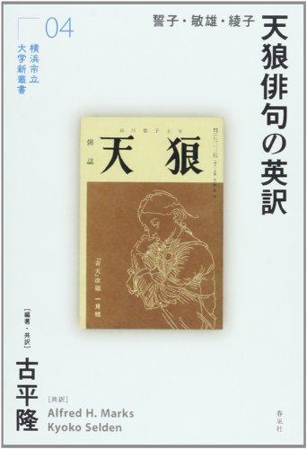天狼俳句の英訳: 誓子・敏雄・綾子 (横浜市立大学新叢書4)