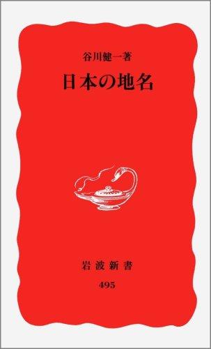 日本の地名 (岩波新書)の詳細を見る
