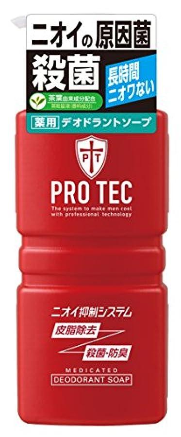 コウモリ理解する先のことを考えるPRO TEC(プロテク) デオドラントソープ ポンプ 420mL [医薬部外品]