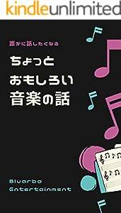 誰かに話したくなるちょっとおもしろい音楽の話 (ブルアルボ・エンターテイメント)
