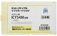 ジット 日本製 エプソン(EPSON)対応 リサイクル インクカートリッジ ICY54M イエロー対応 JIT-E54YM