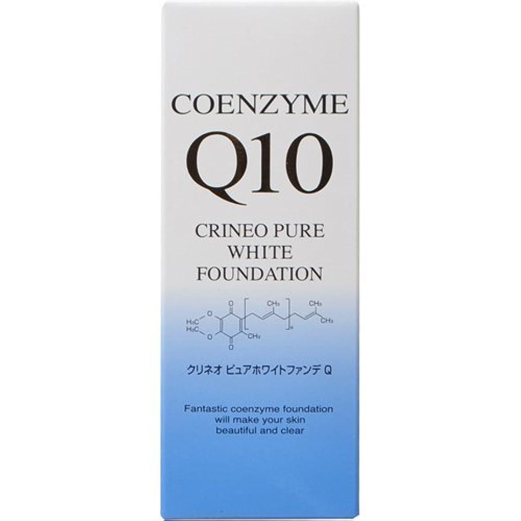 分注する咳ペストリークリネオピュアホワイトファンデQ コエンザイムQ10を配合、これ1本でスピードメイク!