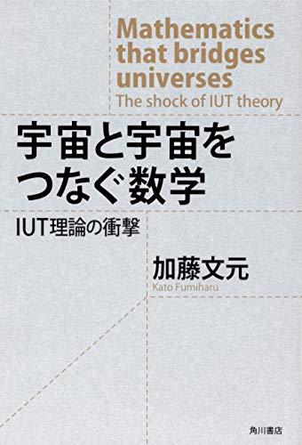 『宇宙と宇宙をつなぐ数学』未来からやってきた数学理論