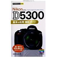 今すぐ使えるかんたんmini NikonD5300基本&応用 撮影ガイド