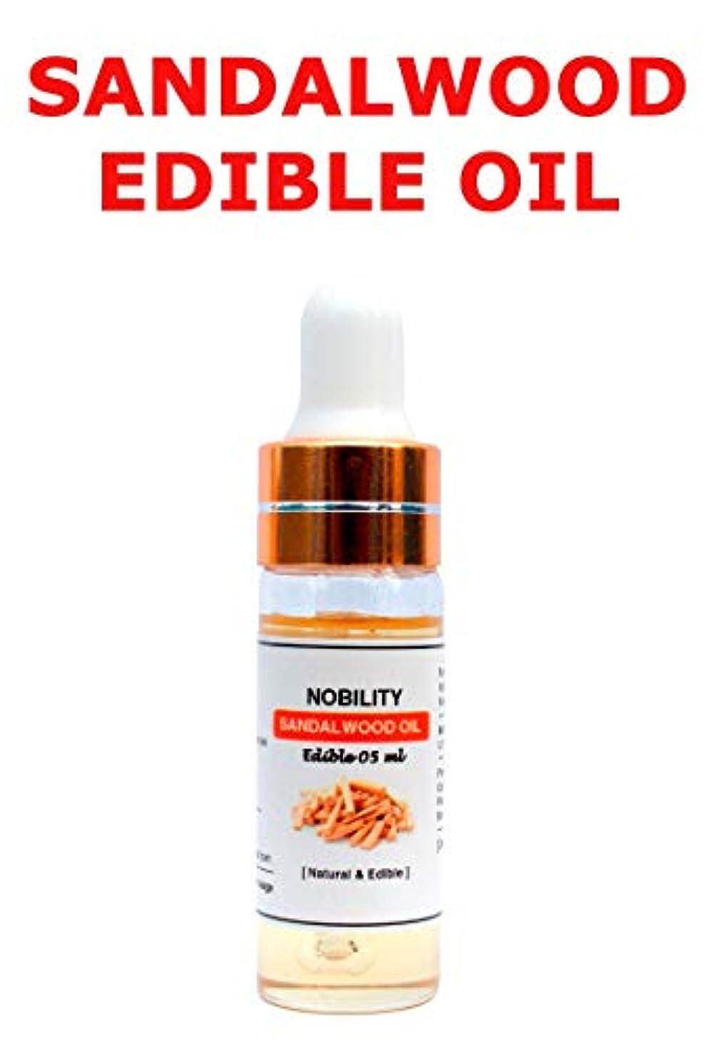渦減少超高層ビルピュアサンダルウッド食用油 - Certified Sandalwood Edible Oil - Size : (05 ML)