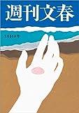 週刊文春 3月14日号[雑誌]
