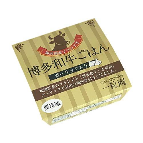 一粒庵 博多和牛ごはん 125g×6個入りギフト 佐賀県唐津産 特別栽培米 夢しずく