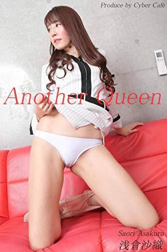 Another Queen 浅倉沙織 3: 美脚写真集