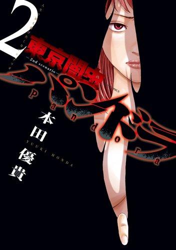 東京闇虫 ─2nd scenario─パンドラ 2 (ジェッツコミックス)