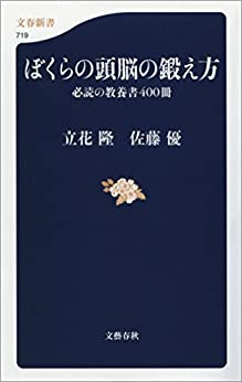 ぼくらの頭脳の鍛え方 必読の教養書400冊 (文春新書)