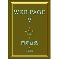 WEB PAGE V
