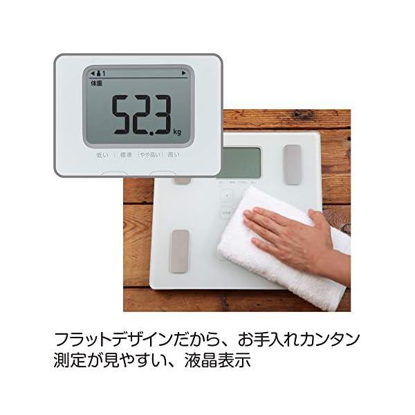 オムロン 体重・体組成計 カラダスキャン ブル...の紹介画像4