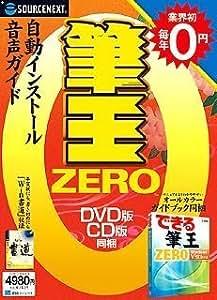筆王ZERO (CD-ROM/DVD-ROM同梱)