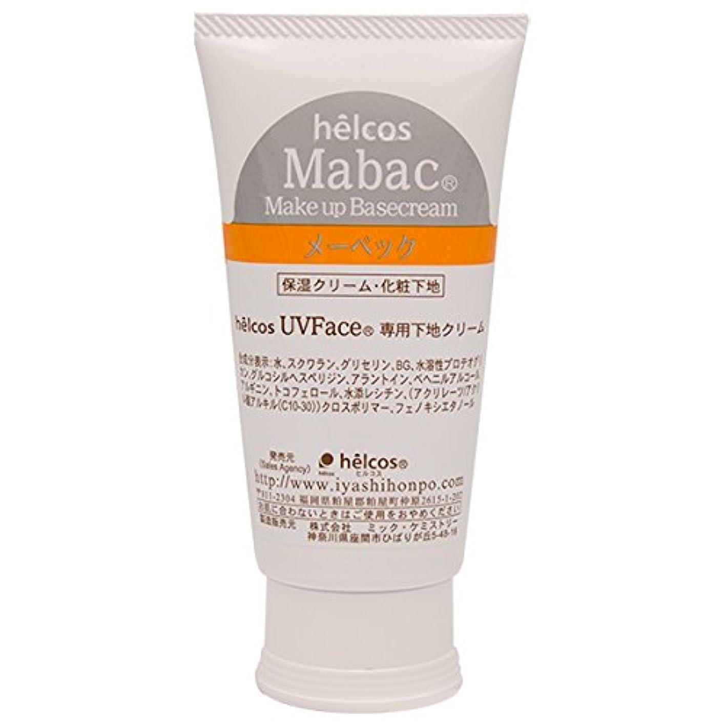 促進する区別抗生物質化粧下地 保湿クリーム 新メーベック 90g ヒルコス