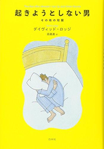 起きようとしない男:その他の短篇