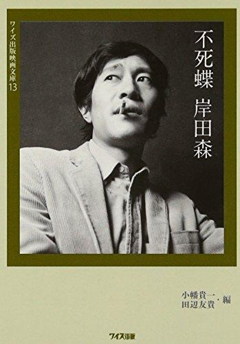 不死蝶 岸田森 (ワイズ出版映画文庫)