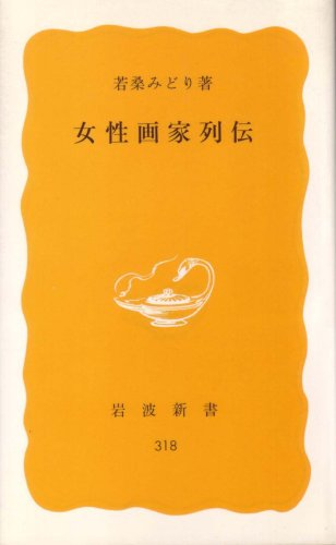 女性画家列伝 (1985年) (岩波新書)の詳細を見る