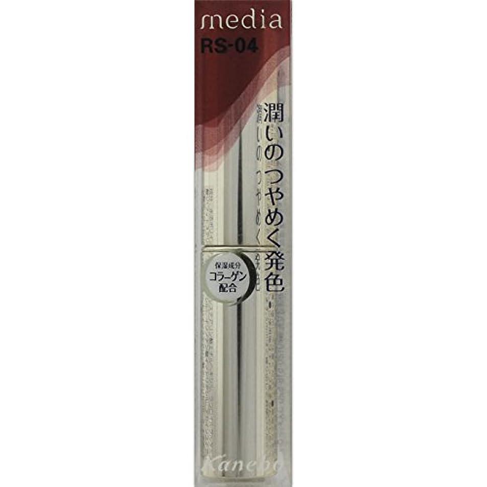 モールス信号発表ハンカチカネボウ メディア(media)シャイニーエッセンスリップA カラー:RS-04