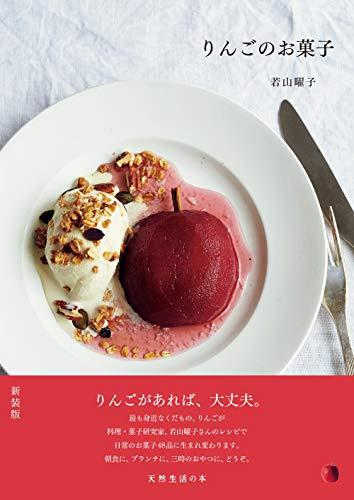 りんごのお菓子 (天然生活の本)