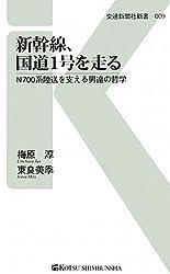 新幹線、国道1号を走る―N700系陸送を支える男達の哲学 (交通新聞社新書)