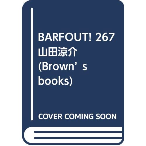 BARFOUT! 267 山田涼介 (Brown's books)