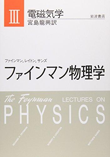 ファインマン物理学〈3〉電磁気学の詳細を見る