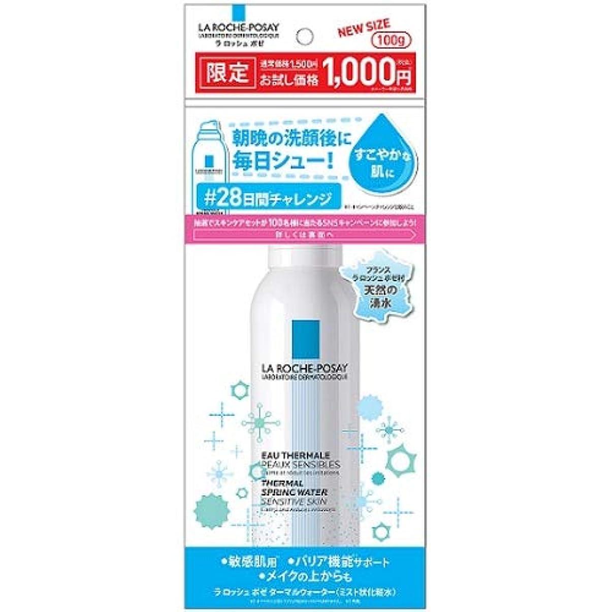 La Roche-Posay(ラロッシュポゼ) 【敏感肌用*ミスト状化粧水】ターマルウォーター100g限定価格キット