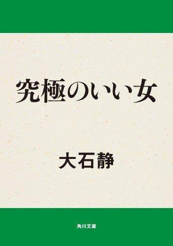 究極のいい女 (角川文庫)