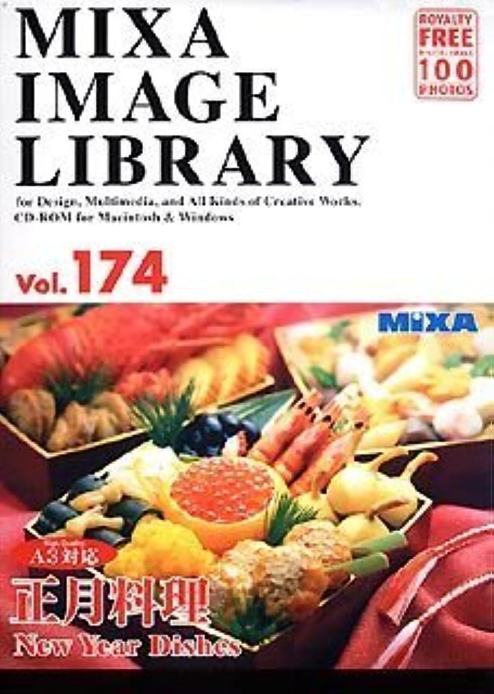 に話す知覚できる呪われたMIXA IMAGE LIBRARY Vol.174 正月料理