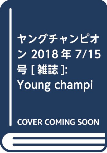 松井珠理奈 ヤングチャンピオン 2018年 7/15 号 [雑誌]: Young champion 増刊
