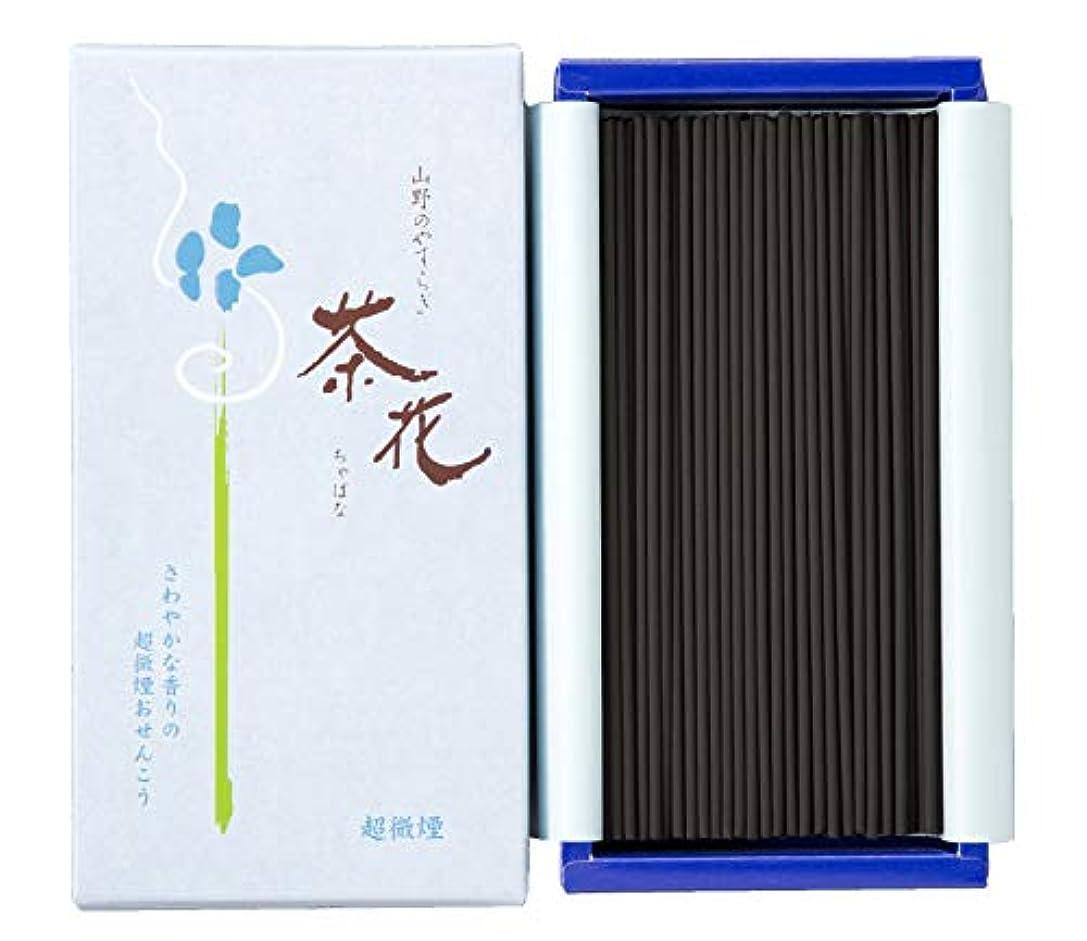 秘密の東ティモール教養がある尚林堂 茶花 超微煙 小型バラ詰 159120-1060