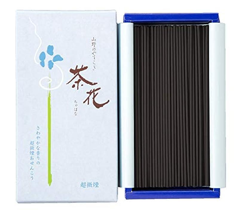 コロニアルバーゲン寄付する尚林堂 茶花 超微煙 小型バラ詰 159120-1060