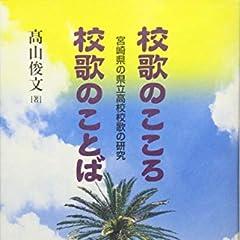 校歌のこころ校歌のことば―宮崎県の県立高校校歌の研究