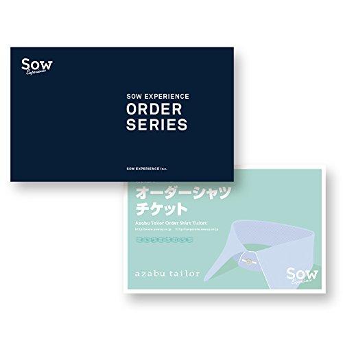 SOW EXPERIENCE(ソウ・エクスペリエンス) 体験型カタログギフト オーダーシャツチケット