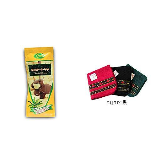 [2点セット] フリーズドライ チョコレートバナナ(50g) ・さるぼぼ 刺繍ミニタオル【黒】
