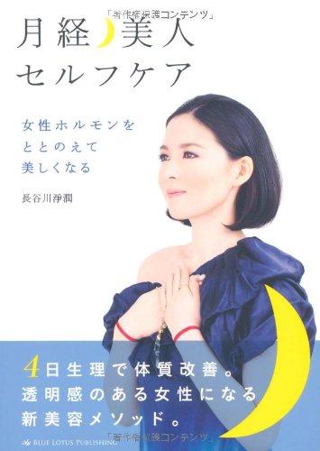 月経美人セルフケア〜女性ホルモンをととのえて美しくなる〜