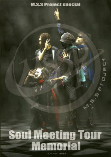M.S.S Project special Soul Meeting Tour Memorial (ロマンアルバム)