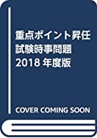 昇任試験研究会 (編集)出版年月: 2018/8/17 新品: ¥ 2,106