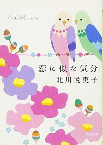 恋に似た気分 (角川文庫)の詳細を見る