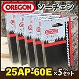チェンソー用 替刃(25AP-60E)×5個セット オレゴン(OREGON)純正ソーチェン(チェーン刃)/チェーンソー用