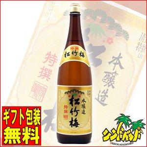 松竹梅 [本醸造酒]