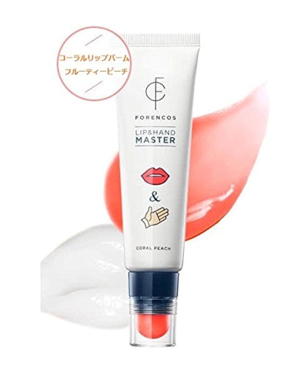 編集者陰気ホバーFORENCOS Lip&Hand Master (CORAL PEACH) / フォレンコス リップ&ハンドマスター (ハンドクリーム リップバーム) [並行輸入品]