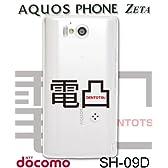 docomo AQUOS Phone Zeta SH-09D ケース アクオスフォン ゼータ カバー sh-09d ケース スマートフォン スマホケース スマホカバー【おもしろ タイポ 電凸 クリア ポリカーボネート】