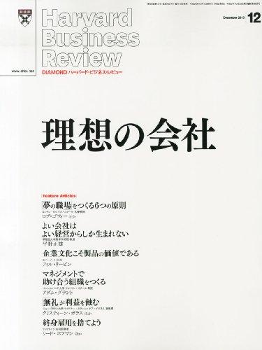 Harvard Business Review (ハーバード・ビジネス・レビュー) 2013年 12月号 [雑誌]の詳細を見る