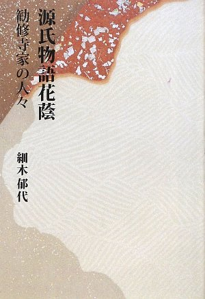 源氏物語花蔭―勧修寺家の人々