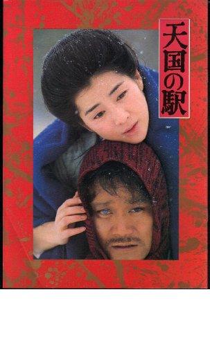 映画パンフレット 「天国の駅」監督:出目昌伸 出演:吉永小百合、西田敏行、三浦友和