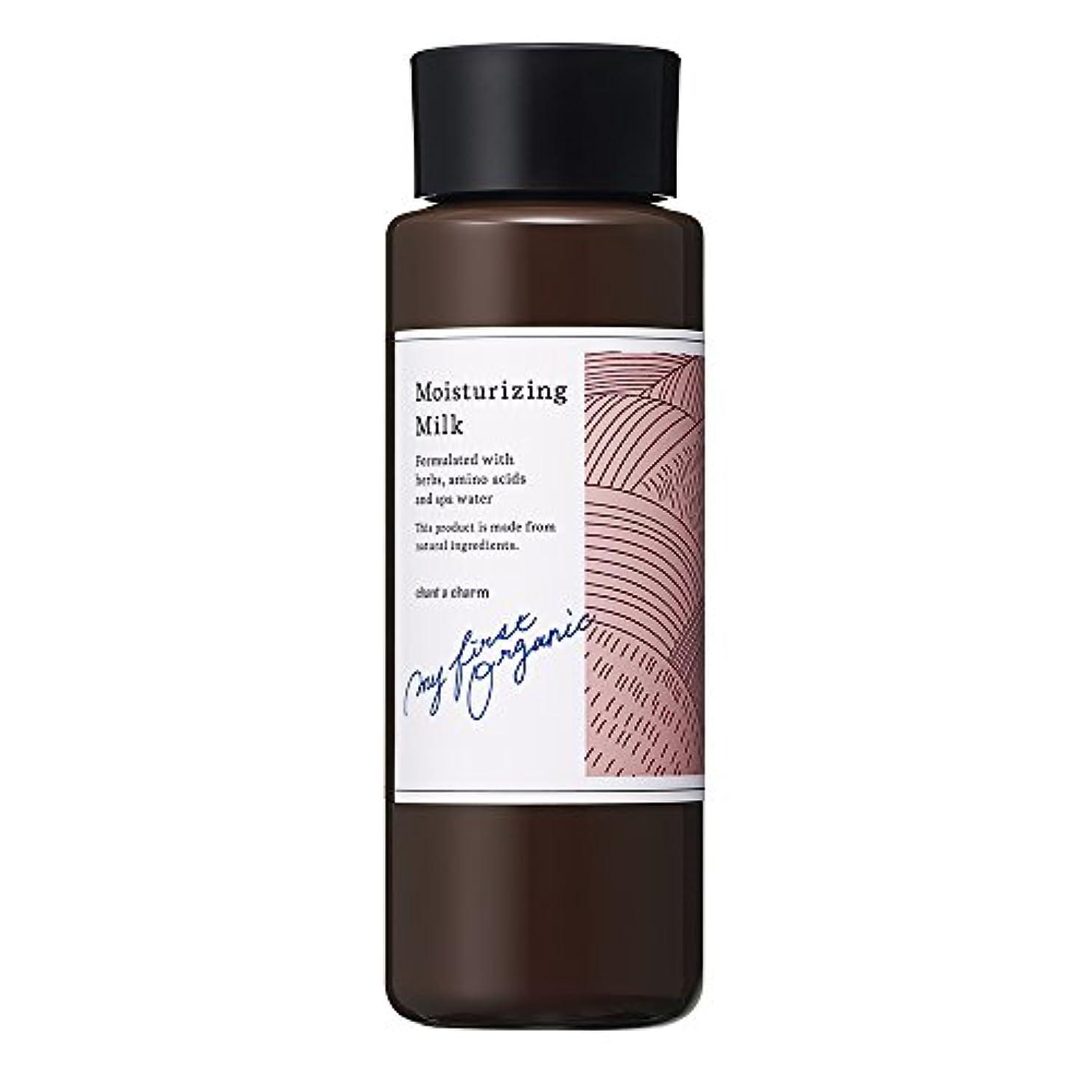 暖かくやりがいのある暗記するチャントアチャーム モイスチャライジングミルク 乳液