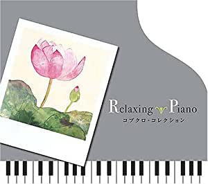 リラクシング・ピアノ~コブクロ・コレクション