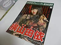 AKB48 37thシングル選抜総選挙 A4クリアファイル 横山由依